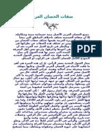 صفات الحصان العربي