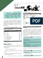 在opensuse下利用owncloud建立私有云