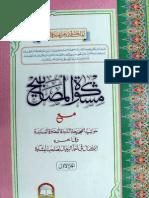 Mishkat Ul Masabeh Vol. 1