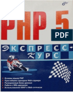 PHP 5. Экспресс курс - 2005