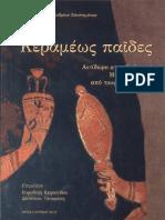 Georgios Mallios. the Paionian Warllords Pyraichmes and Asteropaios. in Kerameos Paides. Festschrift M.tiverios.thesaloniki 2012