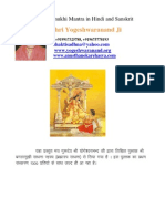 Baglamukhi Mantra in Hindi and Sanskrit