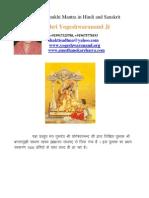 Baglamukhi Mantra in Hindi and Sanskrit