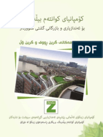 ZinCo Catalogue.pdf