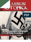 Ελλήνων Ιστορικά.pdf
