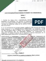 planet-greece ΑΝΤΙΡΑΤΣΙΣΤΙΚΟ.pdf