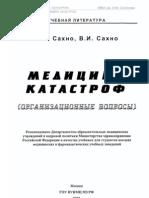 Saxno I.I. Medicina Katastrof (MZ RF,2001)(Ru)(ISBN 5890041541)(567s)