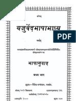 Yajurved Bhasha Bhashy Part 1