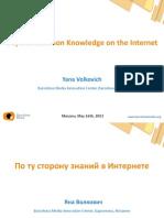 Yana Volkovich Moscow 2013.pptx