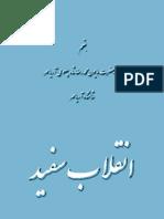 White Revolution PDF Version