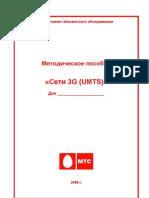 Методическое пособие - Сети 3G _UMTS - Final.doc