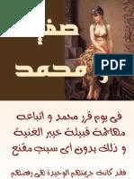 صفية و محمد