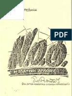 NOF ΟΡΓΑΝΩΣΗ-1947