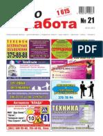 Aviso-rabota (DN) - 21 /106/
