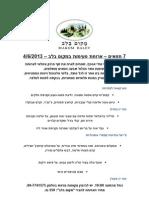 תפריט ארוחת שבעה חטאים מקום בלב 4.6.2013
