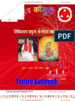 Tantra 8th Edition