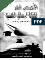 الاسس العلميه لكتابه الرسائل الجامعيه