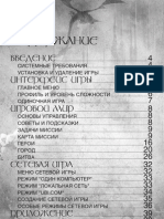 Game Manual 1.0.pdf