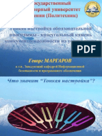 Геворг Маргаров