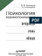 В.В. Кузнецов, Психология взаимопонимания