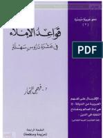 qwaed-elloghah