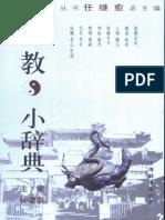 道教小辞典 (锺肇鹏主编) - Малый словарь по даосизму