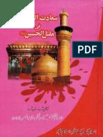 Saadat ud Darain fi Maqtal il Hussain (AS) --- سعادت الدارین فی مقتل الحسین علیہ السلام