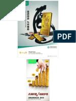 ABC Gold Ads