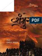 Shambhu Raje