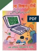Aao Urdu Padna Seekhen (Hindi)