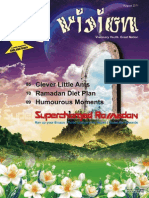 My Vision Issue Supercharged Ramadan August 2011