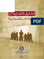Training Manual for Youth Leaders