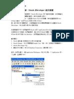 Oracle JDeveloper Ch4