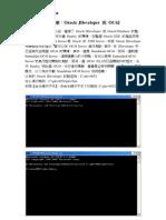 Oracle JDeveloper Ch3