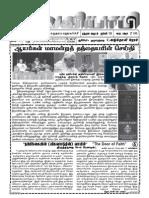 சர்வ வியாபி - 04-11-2012