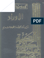 AL-AURAD