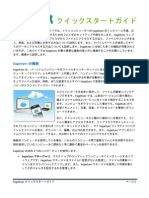 SugarSync クイックスタートガイド.pdf