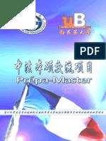 Prepa-Master (中文 )