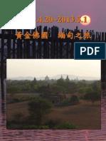 20130420~20130501黃金佛國  緬甸之旅