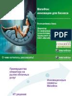 130524 pdf итог МегаФон Инновации для бизнеса CIO Kongress 7 холмов
