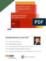 Иншаков_2013 Разговор CEO и CIO. Эффективность ИТ в цифрах. v13