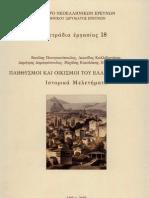 Πληθυσμοι και οικισμοι του ελληνικου χωρου_Ιστορικα μελετηματα