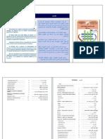 Annuaire statistique de la région de l'Oriental, 2009