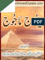 Yajuj Majuj [Urdu]