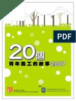 20個青年義工的故事2007