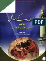 Rozaon Ke Masail by Iqbal Kilani