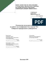 Rukovodstvo Polzovatelya Ip-phone Cisco 7911