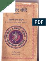 Syllabus Prayag Sangeet Samiti