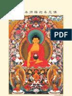 (18K)阿底峽尊者傳-電子書