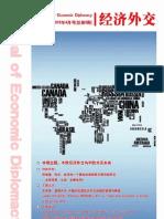 管理外交:中国对欧盟经济外交战略的管理与展望【Trade and economic relations between the European Union and China】